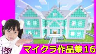 ★ひめのマインクラフト作品集16「学校」★Minecraft Collections of works 16 thumbnail