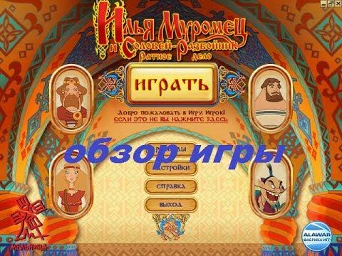 Видео Алавар онлайн игры играть онлайн