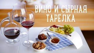 видео вино к рыбе