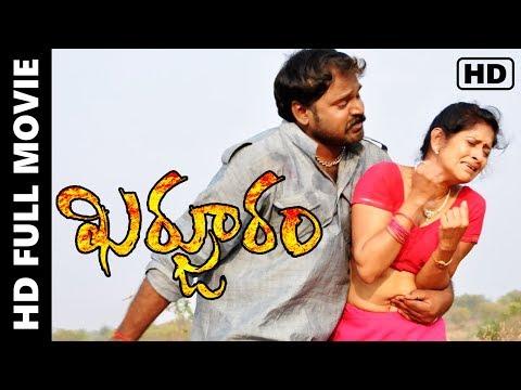 Kharjooram  Telugu Full Length Movie || Raj Veerat, Geetha Pallavi