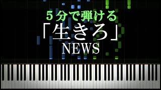 Nanakiです。NEWSさんの歌う「生きろ」の ピアノ練習動画です。作業用BG...