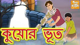 কুয়োর ভূত l Bengali l Rupkothar Golpo | Bangla Cartoon | Bengali Fairy Tales l Toonkids Bangla
