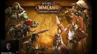 Закончил Хранителя Мудрости в World of Warcraft. Что дальше?