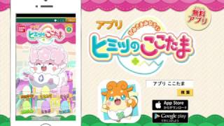 「ヒミツのここたま」を応援する無料アプリがバージョンアップ! 今すぐダウンロード! http://www.bandai.co.jp/nextm/cocotama/