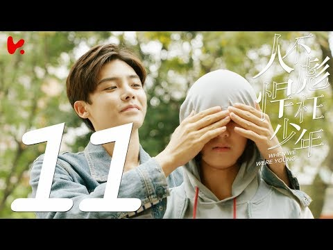 ENG SUB | [When We Were Young 2018] EP11-- Starring: Hou Ming Hao, Wan Peng, Zhang Yao, Dai Lu Wa