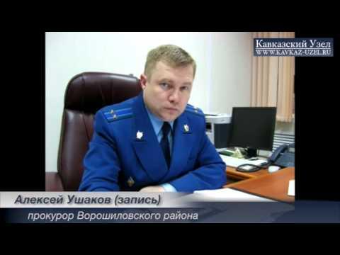 Скандал в суде (Волгоград)