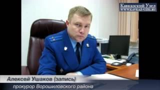 Скандал в суде Волгоград