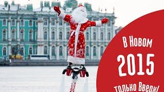 Дед Мороз на Флайборде в Санкт-Петербурге. 21.12.2014