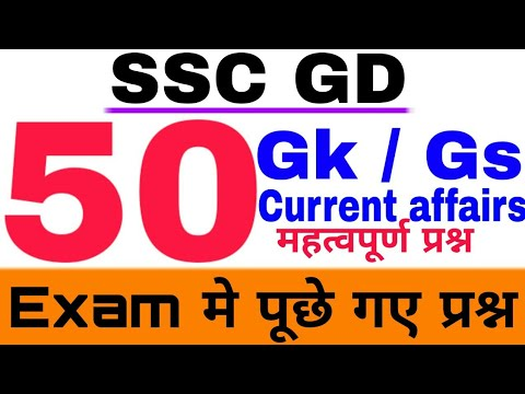 Ssc gd important question / all Shift Question / gk hindi / gk all Shift / ssc gd all shift gk gs qu