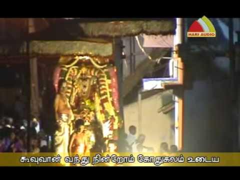 Keezh Vanam Sree Andal Thirupaavai)