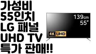 가성비 55인치 LG패널 UHD TV 특가 추천!!
