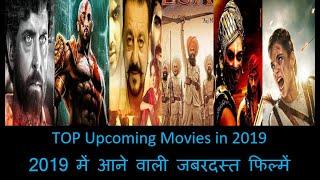 Top 10 || Upcoming || Bollywood movies in 2019