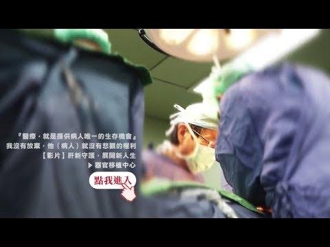 肝新守護 展開新人生- 中國附醫器官移植中心