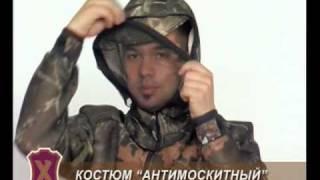 Костюм Антимоскитный
