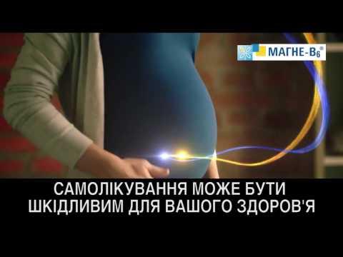 MagneB6 для беременных