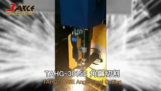 〔光纖雷射金屬板管切割機〕TAHG 3015E角鋼切割。板管一體機