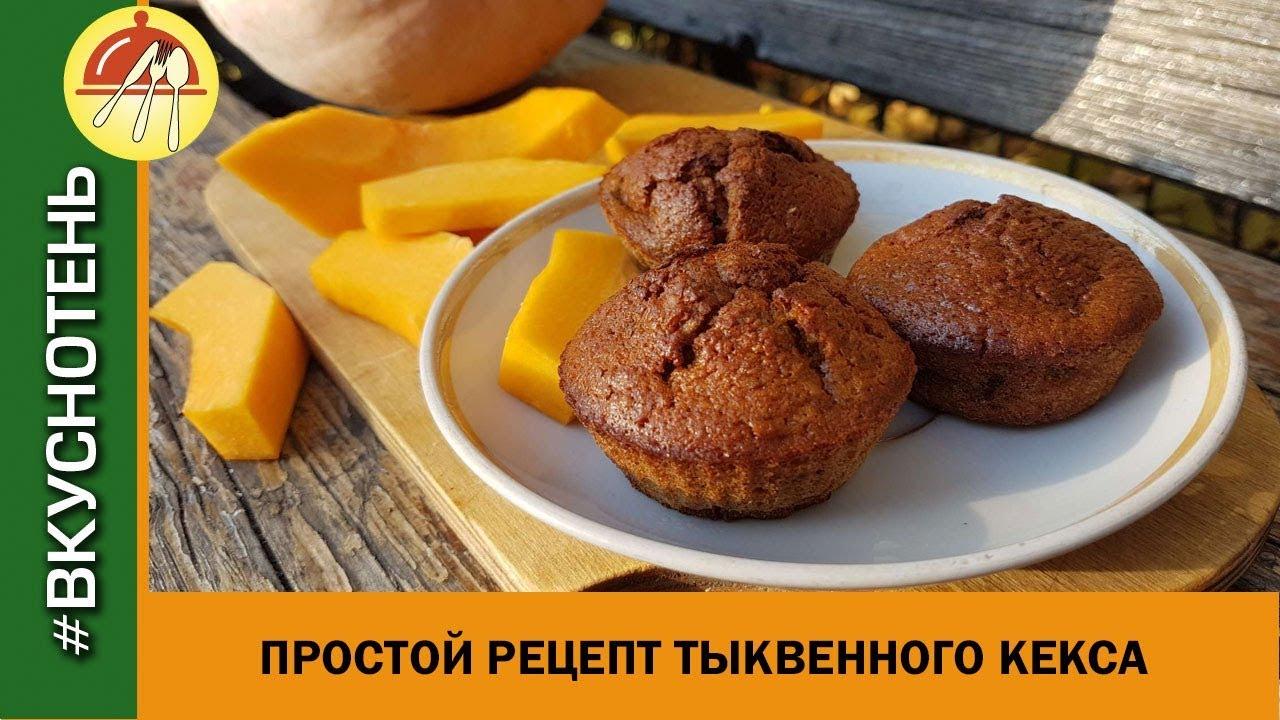 кекс с тыквой рецепт с фото простой