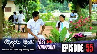 Deweni Inima Fast Forward | Episode 55 23rd July 2020 Thumbnail