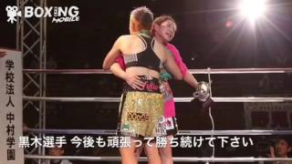 【ボクシング】黒木優子vs安藤麻里 勝ちコメ 2016/12/18