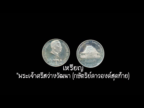 เหรียญ กษัตริย์ลาวองค์สุดท้าย แพงมาก