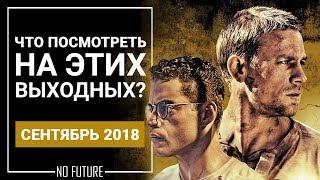 Лучшие фильмы 2018 которые уже вышли на экраны (от 29 Сентября 2018)