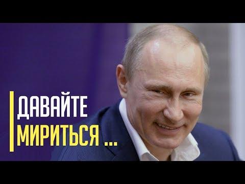 """Срочно! Путин хочет """"объединить"""" усилия с Украиной..."""