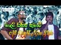 මාලී සිහින කුමාරී | All Right | 2020 | Best Sinhala Songs | SAMPATH LIVE VIDEOS
