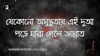 Jekono obosthay ai dua pore mara gele jannat - Sheikh Ahmadullah - New Bangla Short Waz 2017