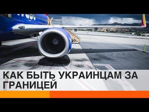 Закрытое авиапространство: как украинцам вернуться домой?