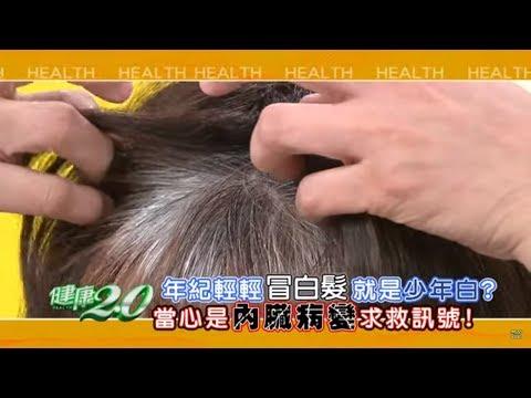 健康2.0 2019/5/18(六)19:00不可忽視的身體警訊!白髮、動脈硬化、骨鬆找上你 精彩預告
