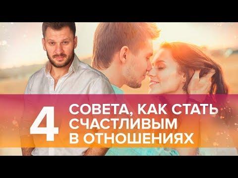ТОП-4 совета для тех, кто хочет стать счастливым в отношениях.