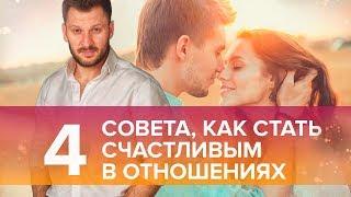 ТОП 4 совета для тех кто хочет стать счастливым в отношениях