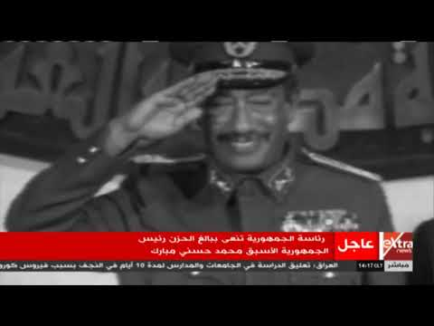 الآن | تغطية خاصة لرحيل الرئيس الأسبق محمد حسني مبارك
