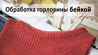 Обработка горловины бейкой на вязальной машине Handle throat processing on a knitting machine