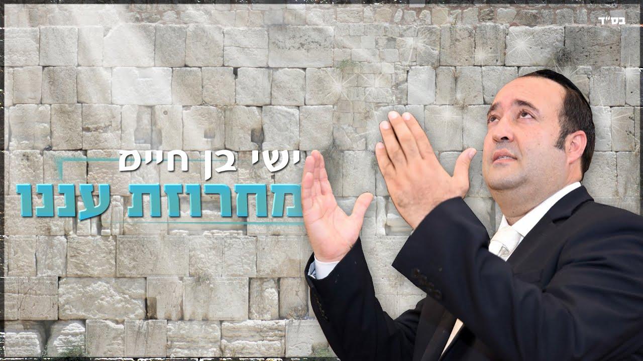 ישי בן חיים - מחרוזת עננו | Yishai Ben Haim - Machrozet Anenu