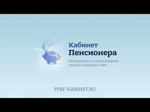Телефон горячей линии Пенсионного Фонда РФ