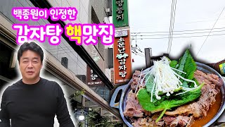 종원이행님이 인정한 감자탕 핵맛집!!