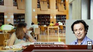 Ο Θ. Μουμουλίδης για την αναστολή λειτουργίας νέων Πανεπιστημιακών Τμημάτων