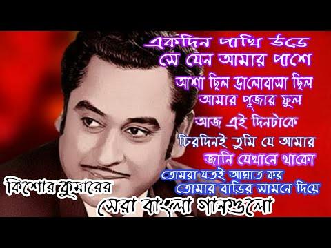 Best of Kishore Kumar    কিশোর কুমারের সেরা বাংলা গান    Evergreen Bengali Hits Song  