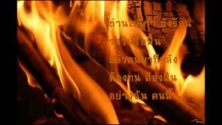 ถ่านไฟเก่า - Cover Acoustic เบิร์ด ธงไชย