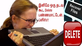 How to RECOVER Deleted files from PC in 5 Minutes   தவறுதலாக அழித்த ஃபைல்களை மீட்பது எப்படி?