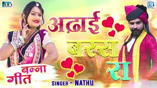 Desi Marwadi Vivah Song - अढ़ाई बरस रा | Nathu | Banna Banni Geet | RDC Rajasthani Vivah Geet