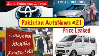 Pakistan AutoNews #21| Changan Car Prices Leaked | Non-Filers | 1800cc Car Import Duty Increased