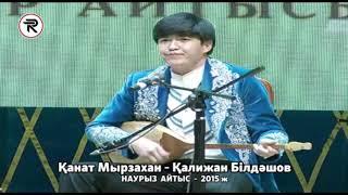 Наурыз Айтыс - 2015 ж. 7 - жұп. Қанат Мырзахан - Қалижан Білдәшов.