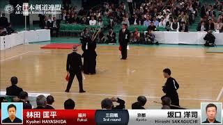 Kyohei HAYASHIDA Me- Hiroshi SAKAGUCHI - 65th All Japan KENDO Championship - Third round 49