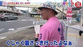 【川棚郵便局】行ったき!長崎探訪風景印めぐり32 【トコハピ】