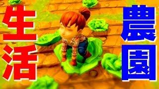 無人の広大な土地に監禁されて農業をするゲーム thumbnail