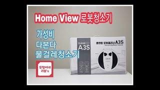 [듀탱이네 리뷰's] Home View,흡입과,…