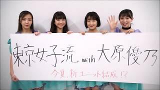 5月13日に行われた「TOKYO IDOL LIVE Vol.45」に出演した東京女子流が、...