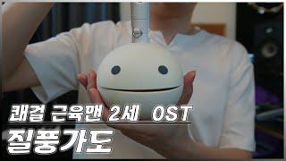 """혼자서 10가지 악기로 연주한 """"질풍가도 - 유정석 (쾌걸 근육맨 2세 OST) Cover by Hoonjin PARK"""
